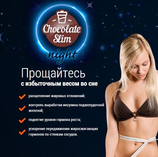 Chocolate Slim Night Шоколад Слим Найт